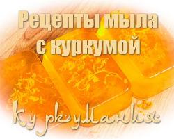 Рецепты приготовления мыла с куркумой