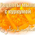 Рецепты мыла с куркумой
